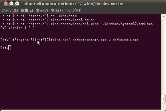 pict.exec all_paird.txt > ubuntu.txt