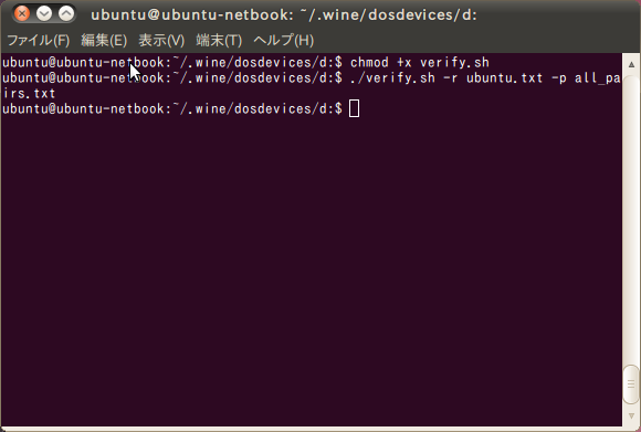 verify -r ubuntu.txt -p all_pairs.txt