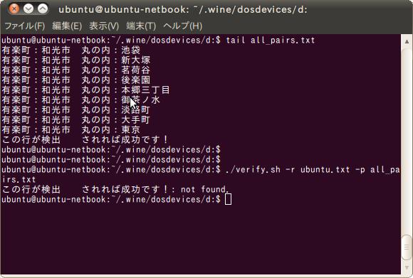 tail all_pairs.txt; ./verify.sh -r ubuntu.txt -p all_pairs.txt