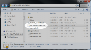 CER file moved