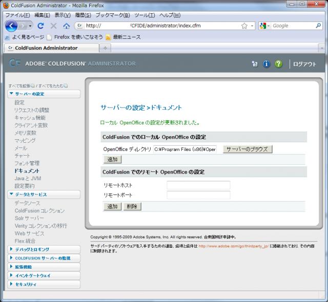 coldfusion 9でpptをpdfに変換してみる developersio
